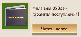 Филиалы ВУЗов