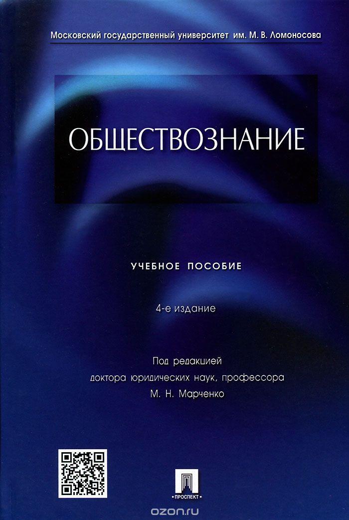 Обществознание. М.Н.Марченко