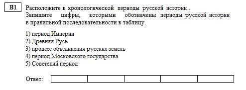 В1 (2)