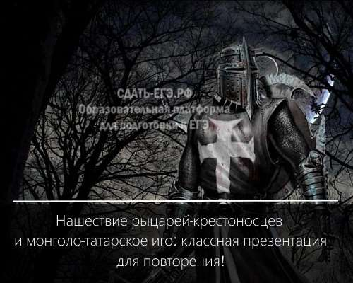 Монголо-татарское иго