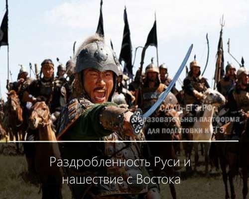 Урок 3. Раздробленность Руси и нашествие с Востока