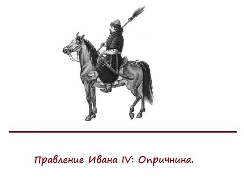 Иван IV: Опричнина