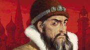 Россия при Иване IV: Реформы