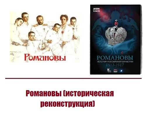 Романовы. Кинокартина