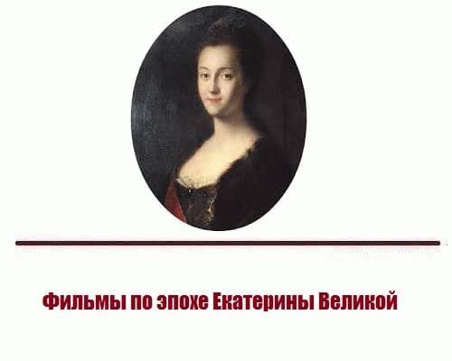 Фильмы по эпохе Екатерины Великой