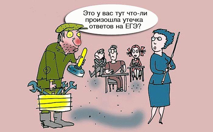 karikatura-ege