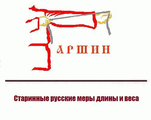 russian-mera