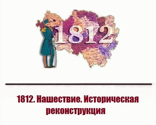 1812. Napoleonic Wars in Russia / 1812. Нашествие