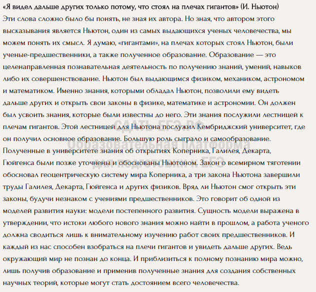 Эссе по философии готовые - fe035