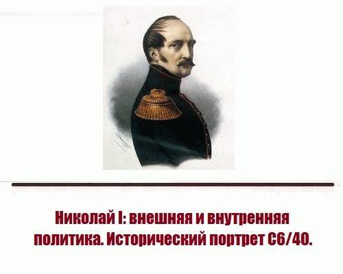Nikolay_Pervy-min