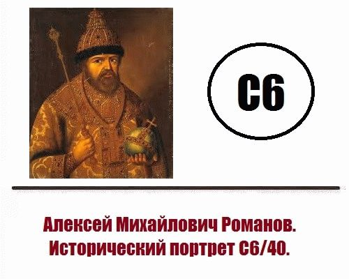 alexsey-c6-min