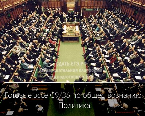politikac9-min