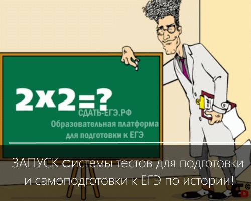 Тесты егэ по биологии - ed8