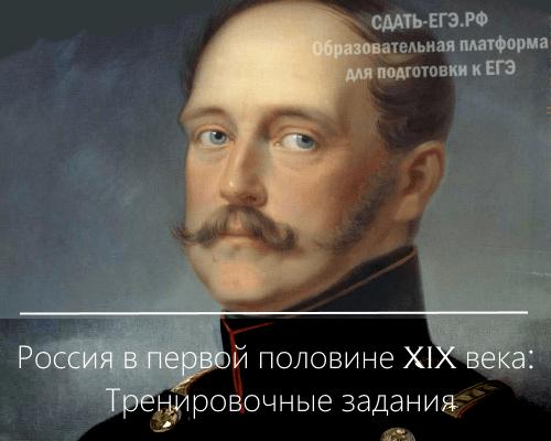 zadanya-19vek-min