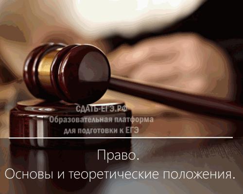 Право. Основы и теоретические положения