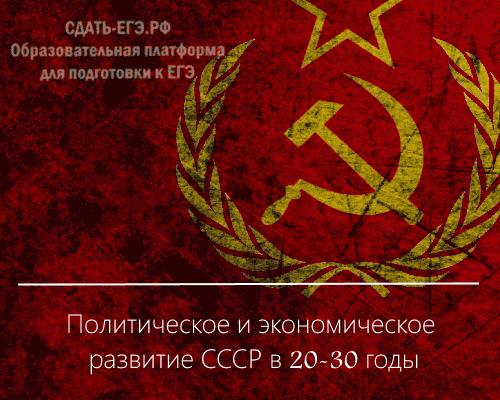 Политическое и экономическое развитие СССР в 20-30 годы