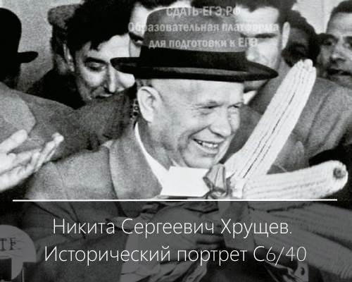 Хрущев. Исторический портрет
