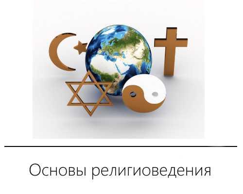 osnovreligij