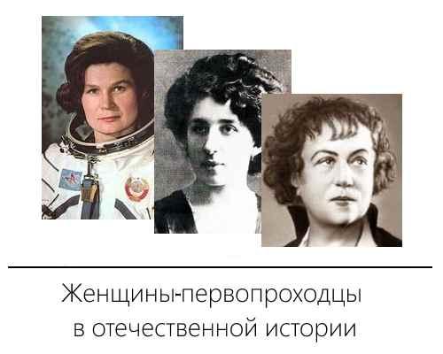 Женщины-первопроходцы в отечественной истории