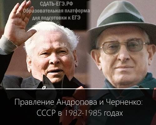 Андропов и Черненко