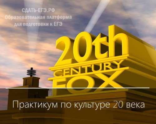 Культура 20 века