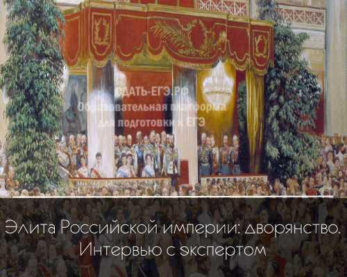 Элита Российской империи: дворянство. Интервью с экспертом