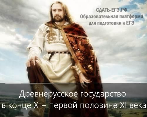 konec-x-pervyapolovina-xi-v