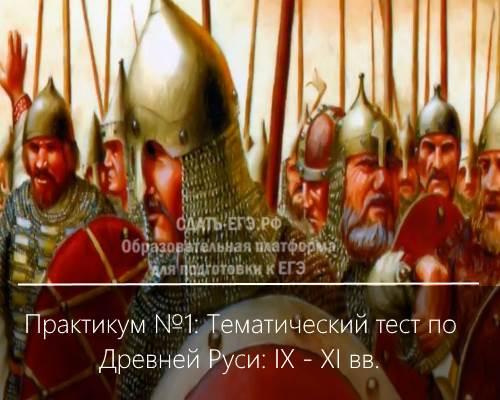 Практикум №1: Тематический тест по Древней Руси: IX— XI вв