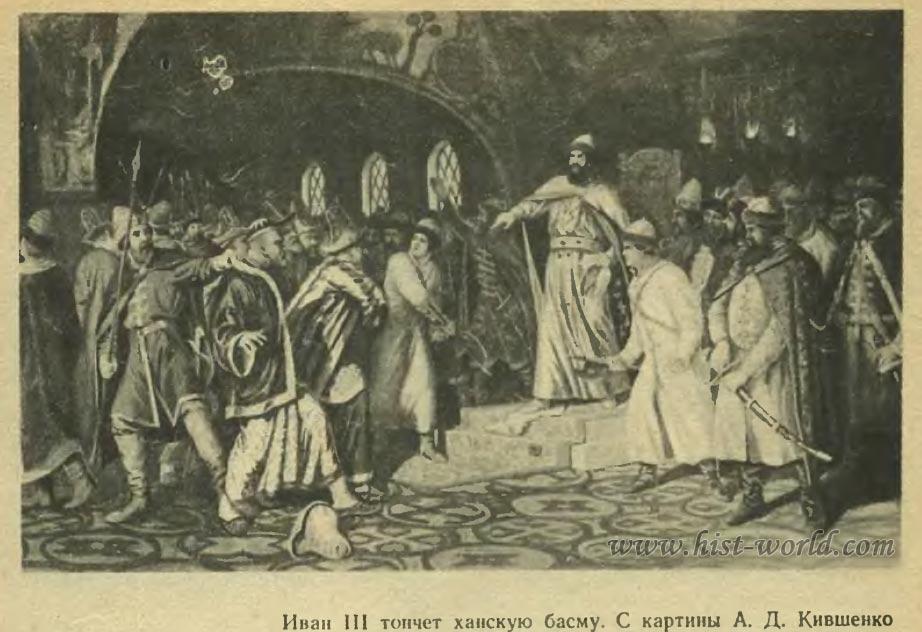 Историческое сочинение: 1462-1505 гг.