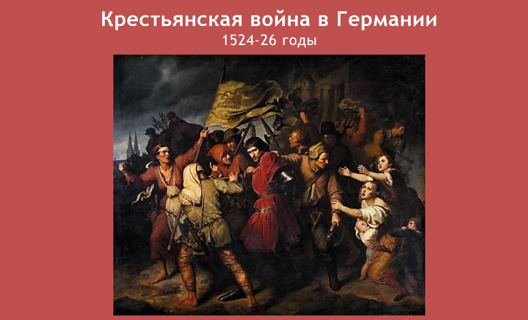 Война 1524-1526 годов в Германии