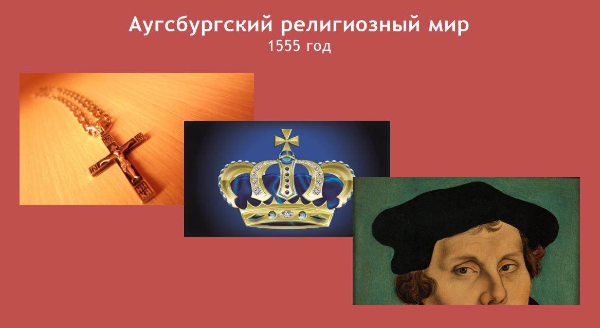 Аугсбургский мир 1555 года