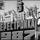Перестройка в СССР 1985—1991 годов: провальная тема досрочного ЕГЭ