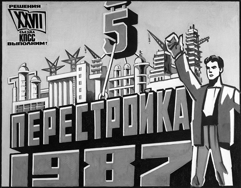 Перестройка в СССР 1985—1991 годов