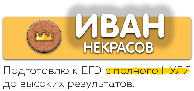 Блог Ивана Некрасова